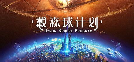 《戴森球计划》试玩报告:太空版超级工程缔造器